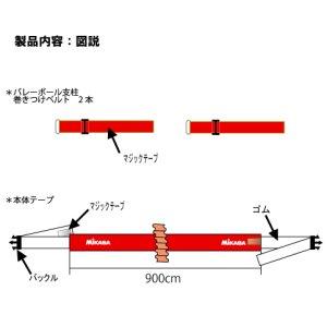 画像4: ミカサ センターライン踏み越し防止テープ